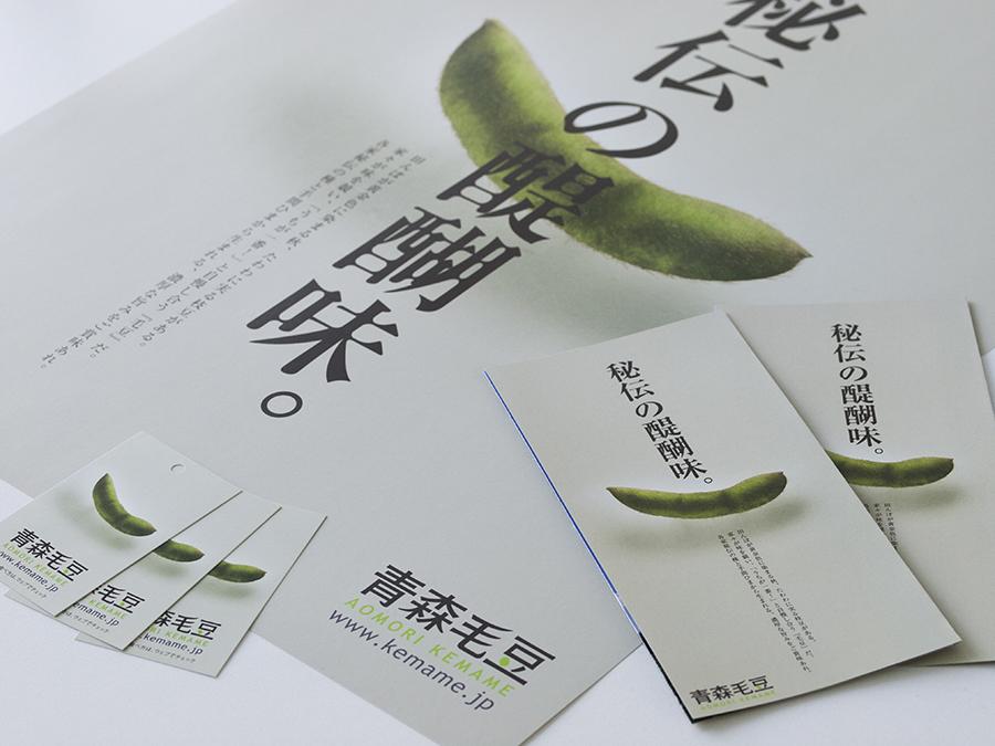 青森毛豆のポスターとパンフレット