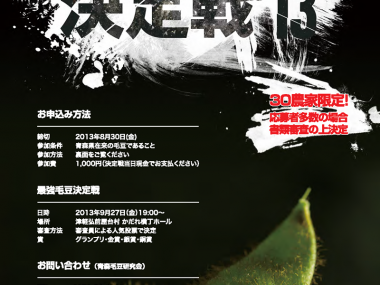 最強毛豆決定戦2013