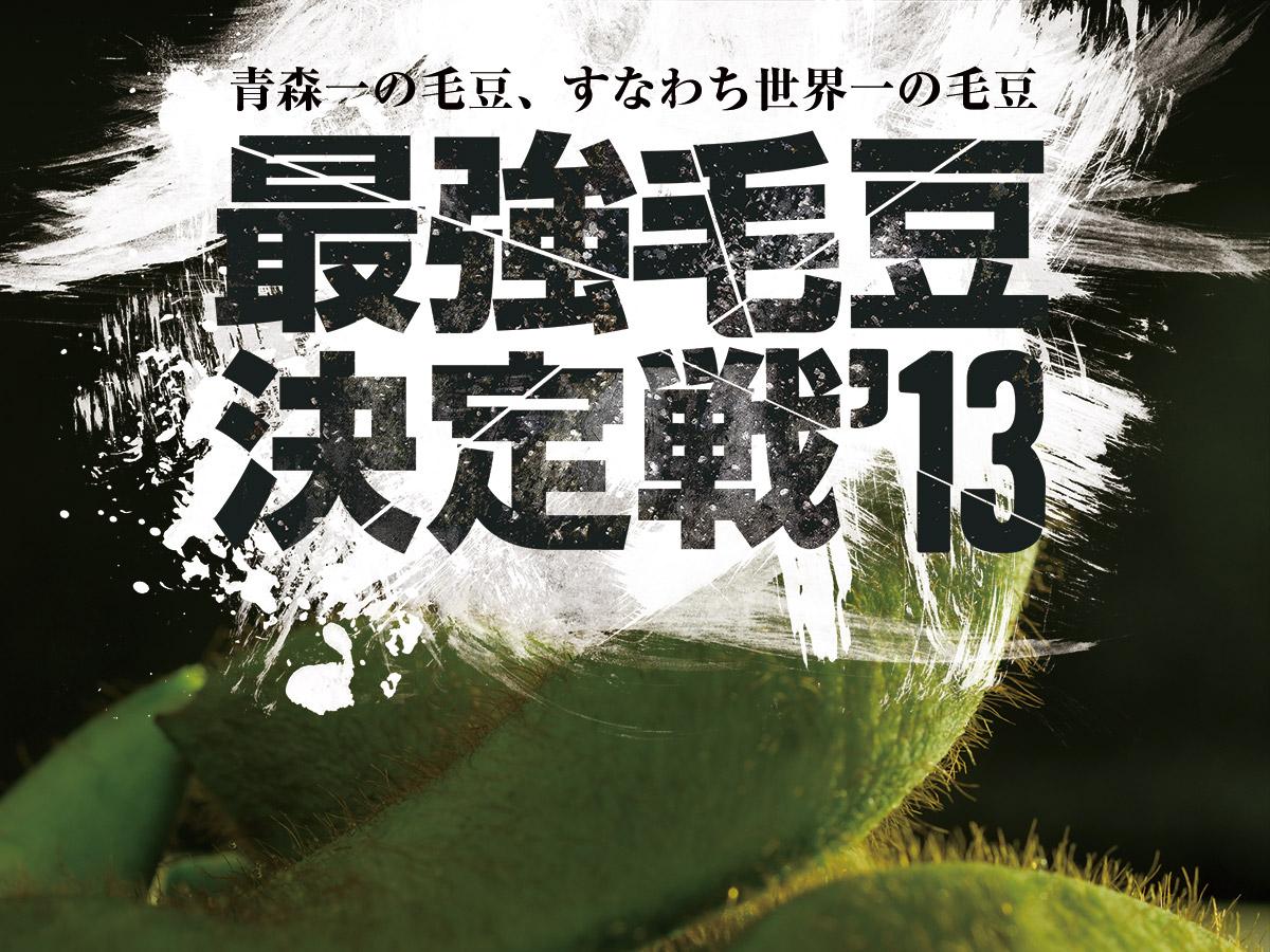 最強毛豆決定戦2013募集要項
