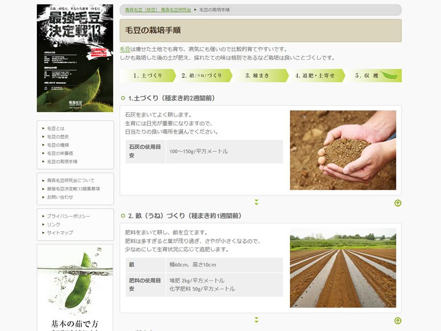 毛豆の栽培手順ページ更新