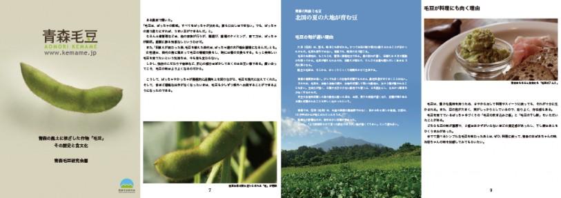 青森の風土に根ざした作物「毛豆」 その歴史と食文化 青森毛豆研究会編