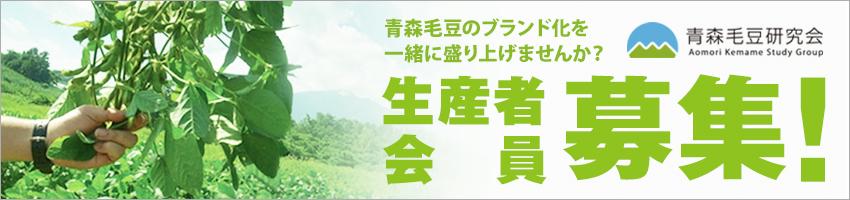 青森毛豆生産者会員募集 会員申込フォーム