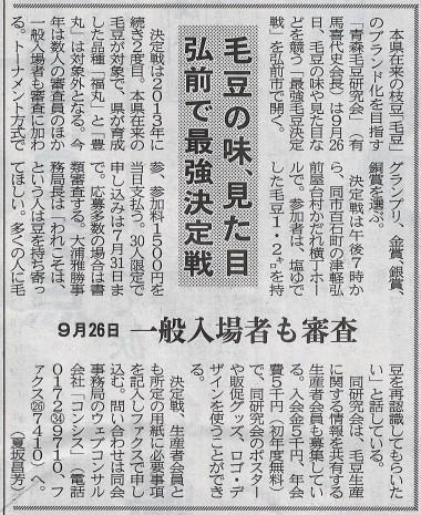 0515_東奥日報