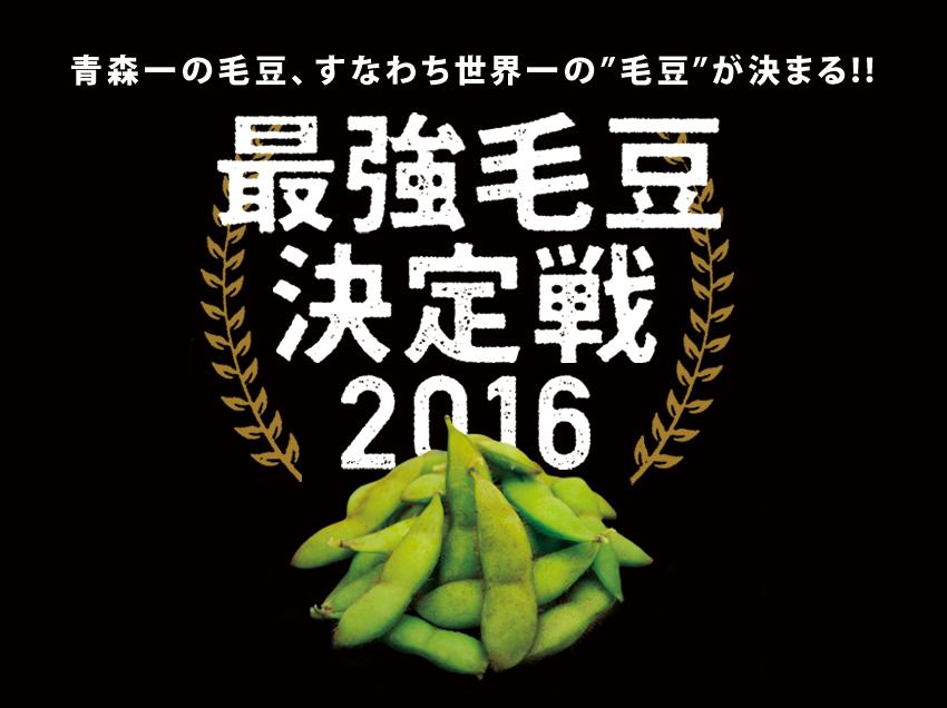 最強毛豆決定戦2016(青森県・弘前市)